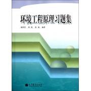 环境工程原理习题集