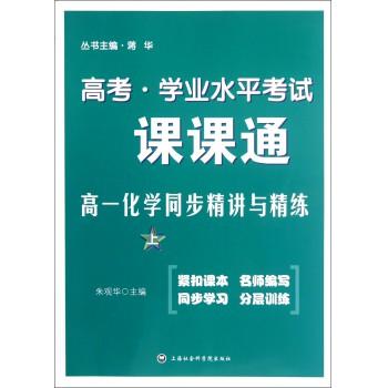 高一化学同步精讲与精练(上)/高考学业水平考试课课通