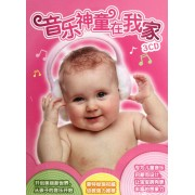 CD音乐神童在我家(3碟装)