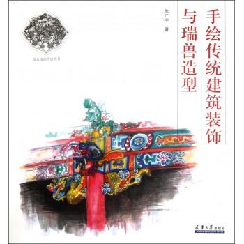手绘传统建筑装饰与瑞兽造型/边走边画手绘丛书