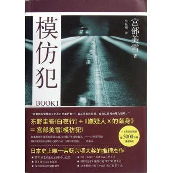 模仿犯BOOK1