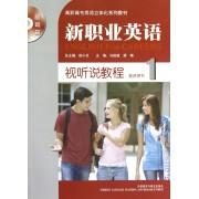 新职业英语(附光盘视听说教程1基础篇教师用书高职高专英语立体化系列教材)
