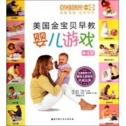 美国金宝贝早教婴儿游戏(0-1岁)