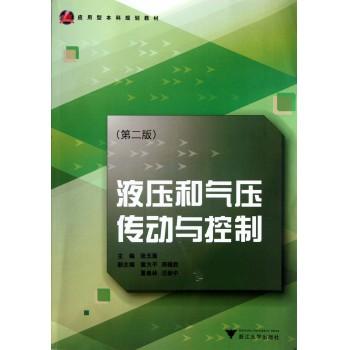 液压和气压传动与控制(附光盘第2版应用型本科规划教材)