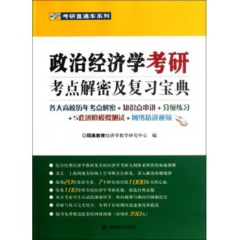 政治经济学考研考点解密及复习宝典/考研直通车系列