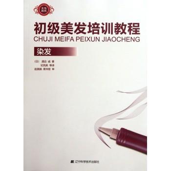 初级美发培训教程(染发)