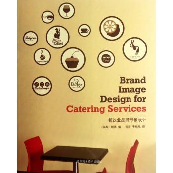 餐饮业品牌形象设计