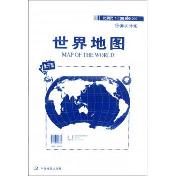 世界地图(1:36000000中英文对照)
