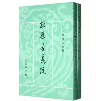 穀梁古义疏(共2册)/十三经清人注疏