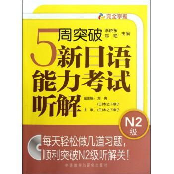 5周突破新日语能力考试听解(附光盘N2级)