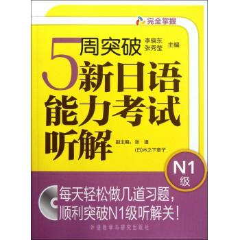 5周突破新日语能力考试听解(附光盘N1级)