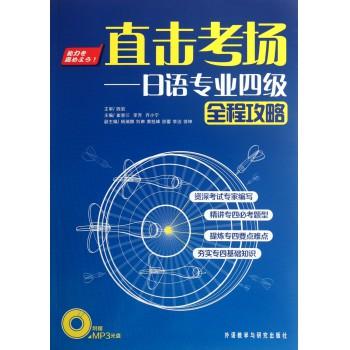 直击考场--日语专业四级全程攻略(附光盘)