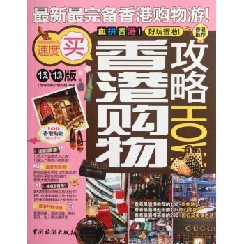 香港购物攻略(12-13版)