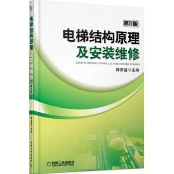 电梯结构原理及安装维修(第5版)