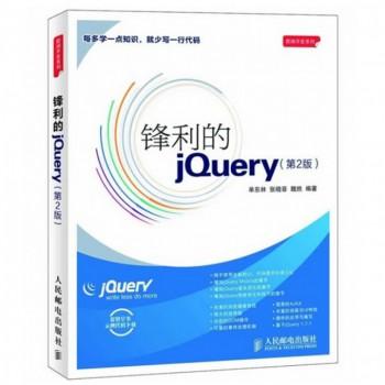 锋利的jQuery(第2版)/前端开发系列