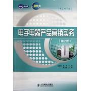 电子电器产品营销实务(第2版电工电子类中职示范校建设课改系列规划教材)