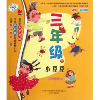 三年级的小豆豆(全彩美绘版)/七色狐丛书