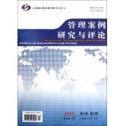 管理案例研究与评论(附光盘2012第5卷第2期)