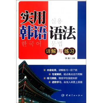 实用韩语语法(详解与练习)