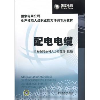 配电电缆(国家电网公司生产技能人员职业能力培训专用教材)
