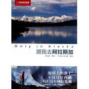 跟我去阿拉斯加(中国国家地理)