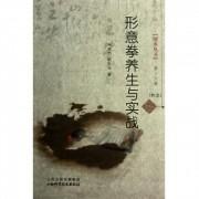 形意拳养生与实战(附光盘)/国术丛书