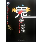 鬼脸历史课(中国近代史上)