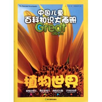 植物世界/中国儿童百科知识大画册