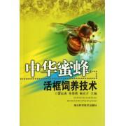 中华蜜蜂(活框饲养技术)