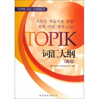 TOPIK词汇大纲(**)/TOPIK词汇大纲系列