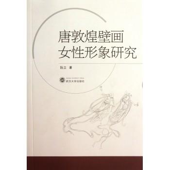 唐敦煌壁画女性形象研究