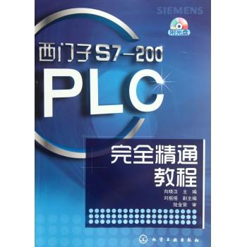 西门子S7-200PLC完全精通教程(附光盘)