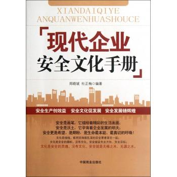 现代企业安全文化手册