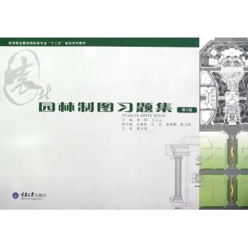 园林制图习题集(第2版高等职业教育园林类专业系列教材)