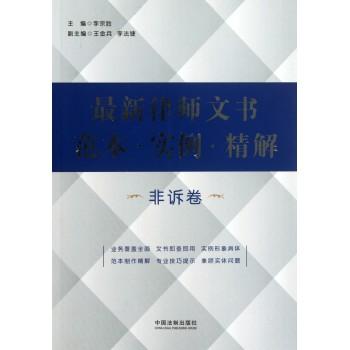 *新律师文书范本实例精解(非诉卷)