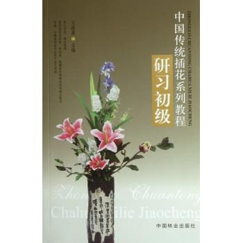 中国传统插花系列教程(研习初级)