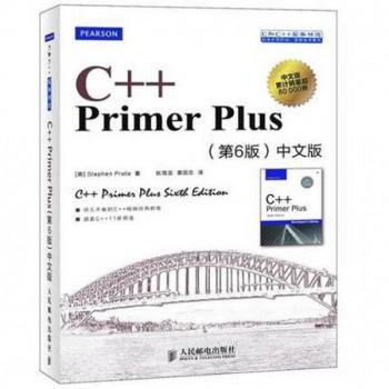 C++ Primer Plus<第6版>中文版
