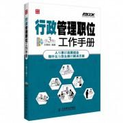 行政管理职位工作手册(附光盘第3版)/弗布克管理职位工作手册系列