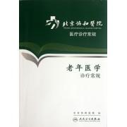 老年医学诊疗常规/北京协和医院医疗诊疗常规