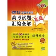 理科综合(2013高考必备)/2012全国各省市高考试题汇编全解
