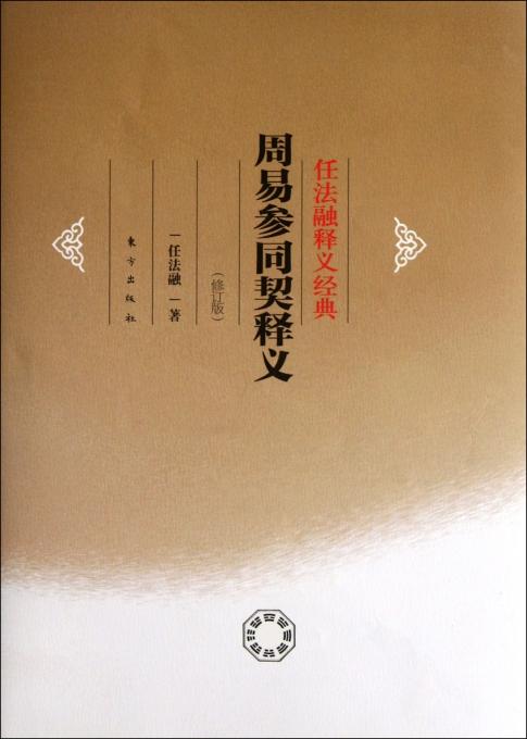 周易参同契释义(修订版)(精)/任法融释义经典
