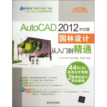 AutoCAD2012中文版园林设计从入门到精通(附光盘)/清华社视频大讲堂大系
