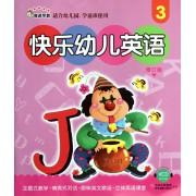 快乐幼儿英语(附光盘3修订版适合幼儿园学前班使用)