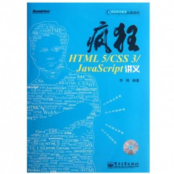 疯狂HTML5\CSS3\JavaScript讲义(附光盘)