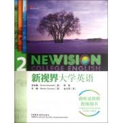 新视界大学英语视听说教程(附光盘教师用书2)