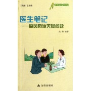 医生笔记--痛风防治关键问题/健康9元书系列