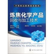 炼焦化学产品回收与加工技术(中等职业教育规划教材)
