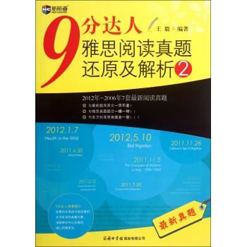 9分达人雅思阅读真题还原及解析(2)