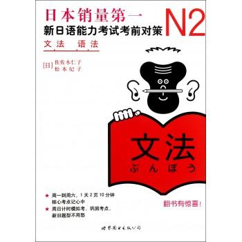 N2语法(新日语能力考试考前对策)