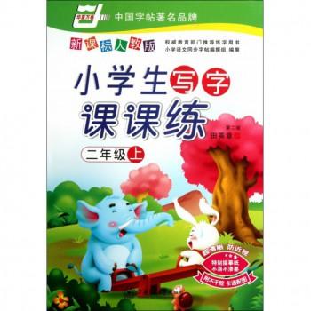小学生写字课课练(2上新课标人教版第2版)/华夏万卷